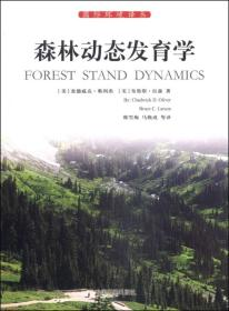 社控 森林动态发育学