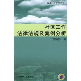 正版 社区工作法律法规及案例分析现代社区管理丛书 刘晓梅 机械工业出版社