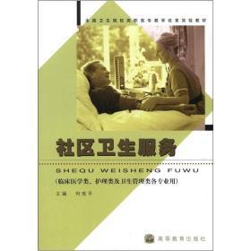 社区卫生服务 何宪平  高等教育出版社 9787040176865