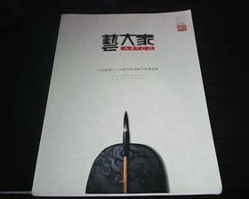 创刊号---艺大家【内有8位名画家亲笔签名】,八怪新韵,中国当代书画名家邀请展