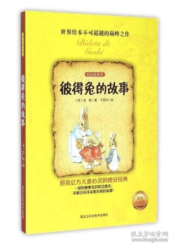 彩虹绘本馆:彼得兔的故事(彩色珍藏版)