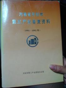 河南省开封市第三产业普查资料(1991—1992年)