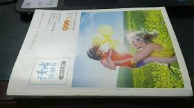 读者原创版精选集 悦读志第1辑