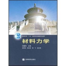 材料力学 丘棣华 9787040144772 高等教育出版社