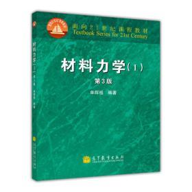 面向21世纪课程教材:材料力学Ⅰ(第3版)