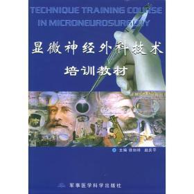 显微神经外科技术培训教材