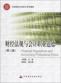 财经法规与会计职业道德(第2版)/江西财经大学会计系列教材