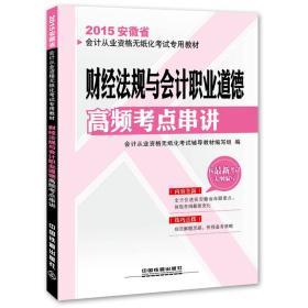 2015安徽省会计从业资格无?#20132;?#32771;试专用教材:财经法规与会计职业道德高频考点串讲