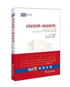 财经文库:国家治理与政府转型