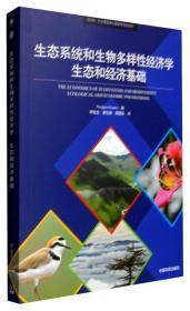 生态系统和生物多样性经济学生态和经济基础 专著 Pushpam Kumar编 李俊生,翟