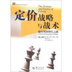 定价战略与战术:通向利润增长之路(第5版)