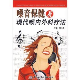 嗓音保健及现代喉内外科疗法