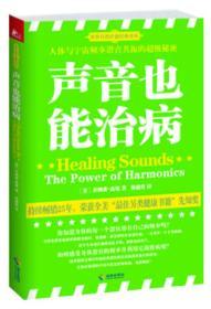 声音也能治病/世界自然疗愈经典译丛:人体与宇宙频率谐音共振的伟大秘密