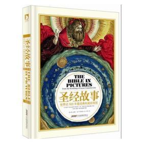 圣经故事世界近500年最经典权威彩绘版