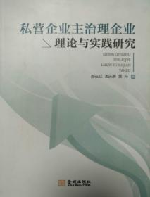 私营企业主治理企业理论与实践研究