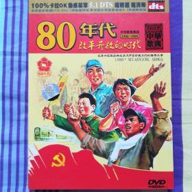 80年代改革开放的时代(DVD影碟)