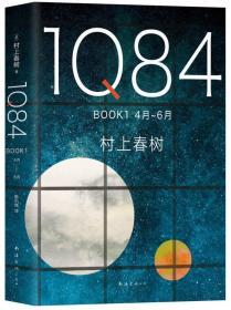 1Q84-4月-6月-BOOK1