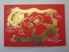 1989年上海新华装订厂请柬