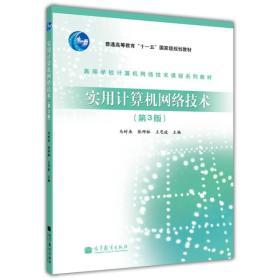 高等学校计算机网络技术课程系列教材:实用计算机网络技术(第3版)