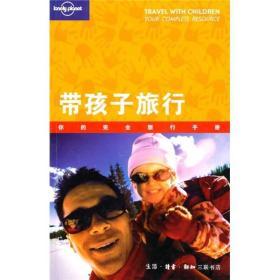 带孩子旅行:你的完全旅行手册