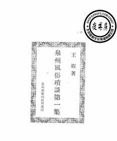 泉州风俗琐谈-1936年版-(复印本)