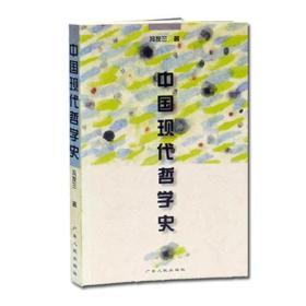 中国现代哲学史(冯友兰 著)