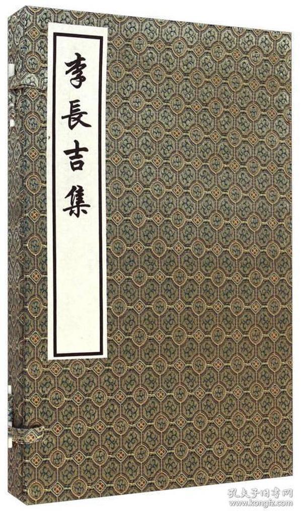新书--李长吉集(线装全二册)
