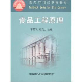 正版二手正版食品工程原理中国农业大学出版社9787810664455李云飞葛克山有笔记