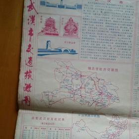 1993年版 武汉市交通旅游图