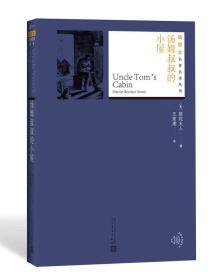 文学名家名著:汤姆叔叔的小屋(插图本名著名译丛书)