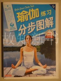 瑜伽练习分步图解  (正版现货)