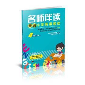 名师伴读 新编小学英语阅读 4年级下册