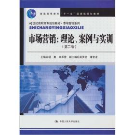 二手市场营销 理论 案例与实训(第二版)杨勇中国人民大学出版社