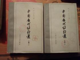 中国历代诗歌选 上编(1-2)