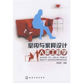 室内与家具设计人体工程学
