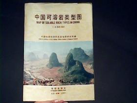 中国可溶岩类型图(1:4000000)(附说明书一本)