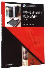 书籍设计与制作项目化教程-(第二版)