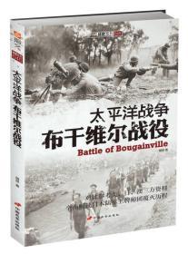 太平洋战争.布干维尔战役