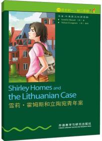 雪莉·霍姆斯和立陶宛青年案(1级适合初1\初2年级)/书虫牛津英汉双语读物