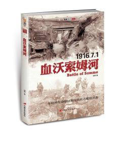 指文战史系列042:血沃索姆河