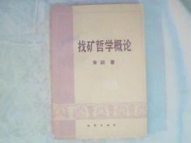 找矿哲学概论 作者国家地质部部长朱训签赠全国政协副主席杨汝岱