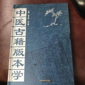 中医古籍版本学