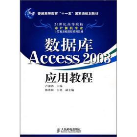 数据库Access2003应用教程 卢湘鸿 人民邮版9787115156020