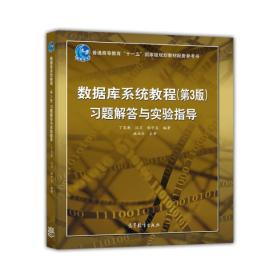 数据库系统教程(第3版)习题解答与实验指导