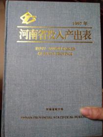 1997年河南省投入产出表