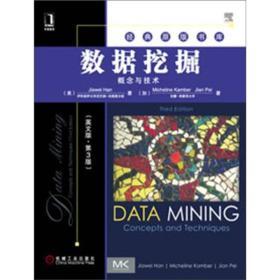 数据挖掘-概念与技术