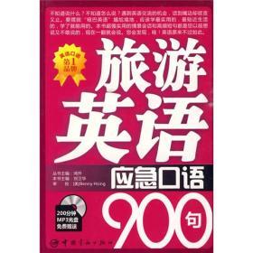 英语应急口语900句系列:旅游英语应急口语900句