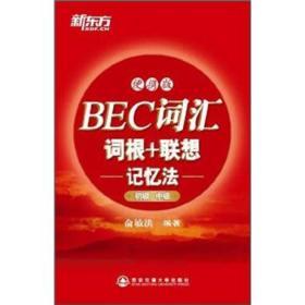 新东方·BEC词汇词根+联想记忆法(便携版)(初级、中级)