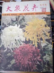 大众花卉1982创刊号.