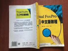 Visual FoxPro6.0 中文版教程